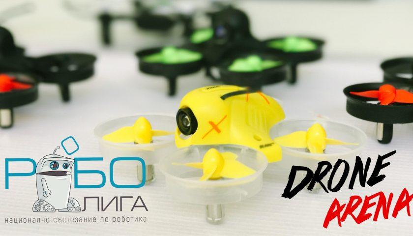 drone arena 2017 bulgaria
