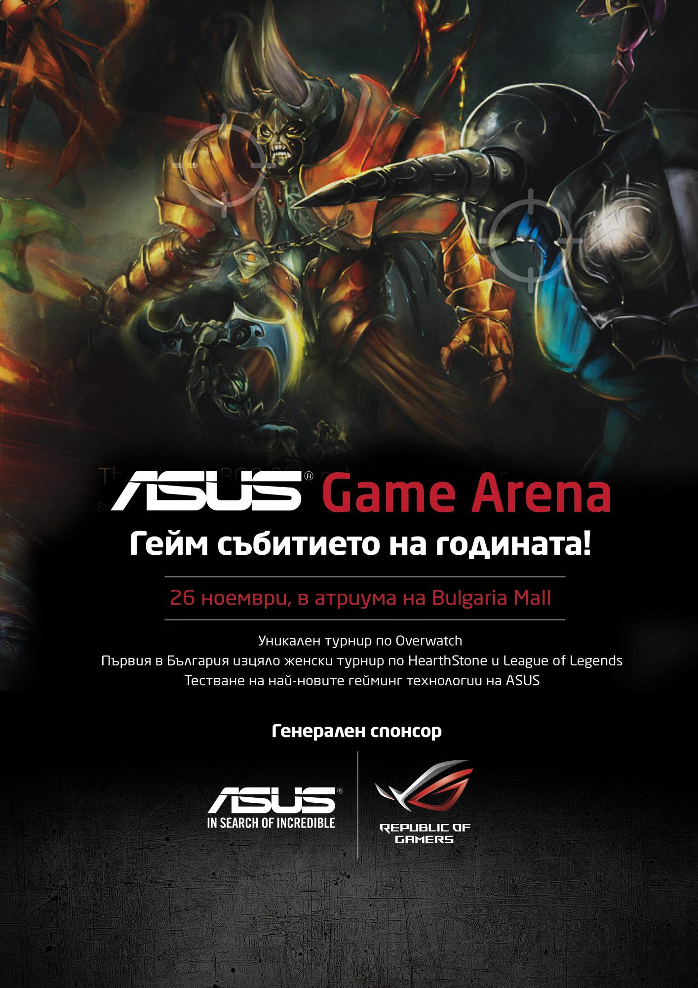 asus game arena