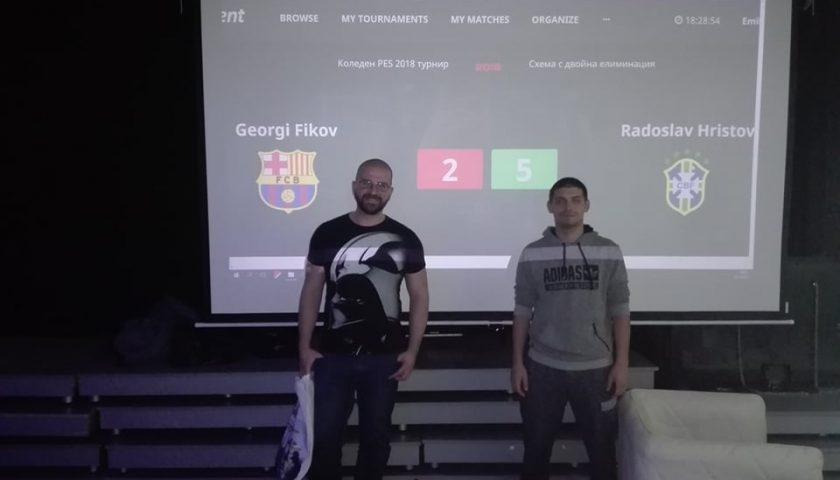 коледен PES 2018 турнир