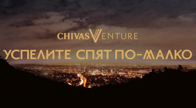 chivas venture 2018